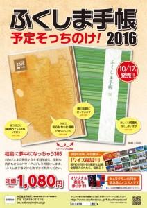 ふくしま手帳チラシ-1