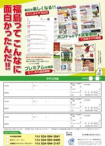 ふくしま手帳チラシ-2