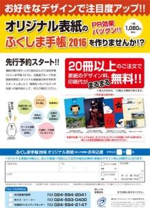 ふくしま手帳チラシ_ 法人